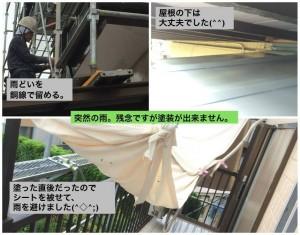 横須賀市岩戸 N様3