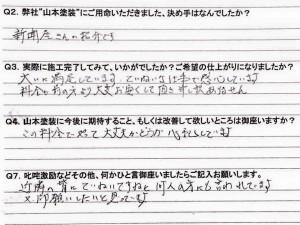 横須賀市二葉 M様1