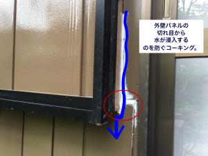 外壁の切れ目から水が侵入するのを防ぐコーキング