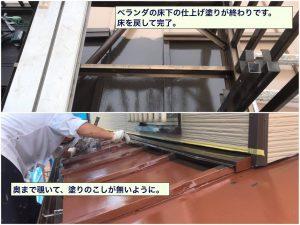 横須賀市岩戸塗装