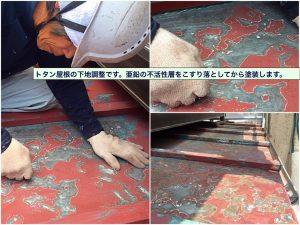 トタン屋根の下地調整