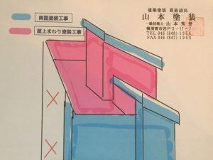横須賀 山本塗装