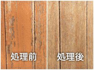 木製下見横須賀市山本塗装