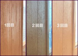 木製下見羽目板横須賀市山本塗装