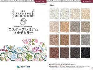 エスケープレミアムマルチカラー横須賀市山本塗装