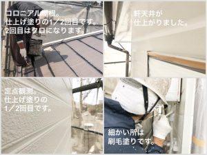 横須賀市岩戸 山本塗装