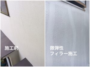 微弾性フィラー 横須賀市山本塗装