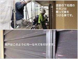 横須賀市山科台山本塗装