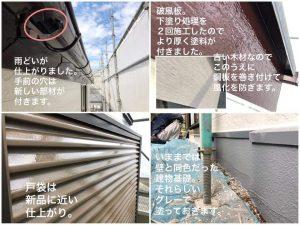 横須賀市 山本塗装