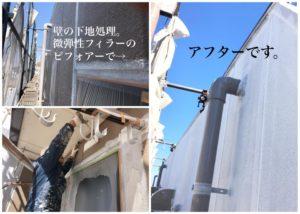 横須賀市 山本 塗装 外壁 屋根 業者