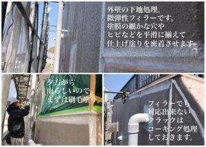 横須賀市 山本 塗装 外壁 屋根
