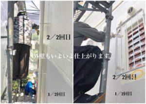 横須賀市 山本 塗装 業者 外壁 屋根