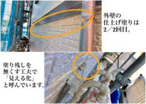 横須賀市山本 塗装 屋根 壁