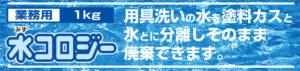横須賀市 山本 塗装 業者 外壁 屋根 塗り替え
