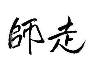 横須賀市 山本 塗装 塗り替え 屋根 壁 業者