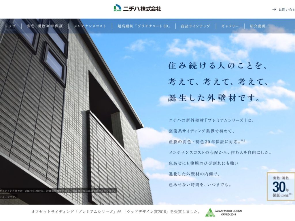 横須賀市 山本 塗装 塗り替え 住宅 壁 屋根