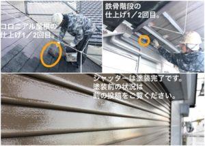 山本 塗装 工事 業者 塗り替え 屋根 壁