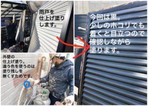 横須賀市 山本 塗装 リフォーム 業者 外壁 屋根